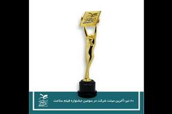 آخرین مهلت شرکت در سومین جشنواره فیلم سلامت تا ۲۰ تیر