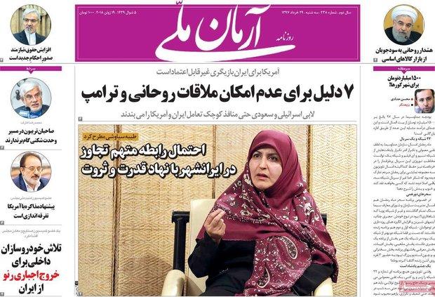 صفحه اول روزنامههای ۲۹ خرداد ۹۷
