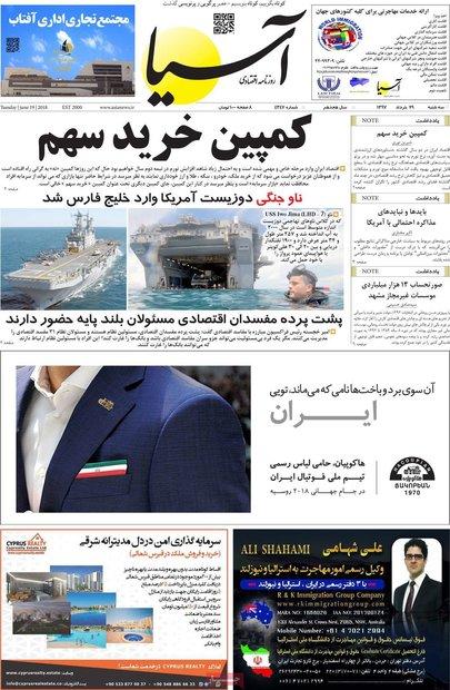 صفحه اول روزنامههای اقتصادی ۲۹ خرداد ۹۷