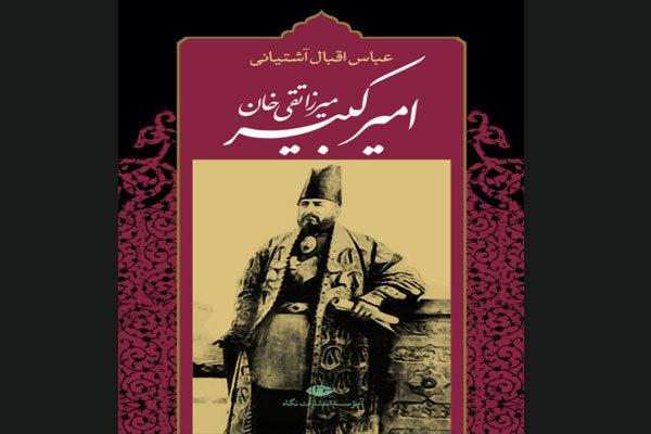 کتاب «امیرکبیر» به چاپ سوم رسید