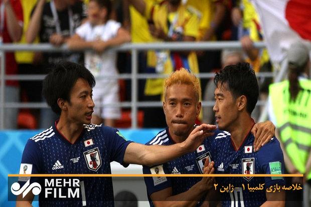 اليابان تتخطى كولومبيا بمساعدة النقص العددي