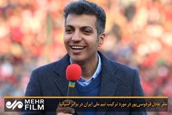 نظر عادل فردوسیپور در مورد ترکیب تیم ملی ایران در برابر اسپانیا