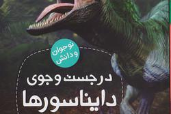 در جست و جوی دایناسورها