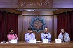 پژوهشکده فرهنگ و هنر اسلامی