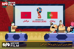 تحلیل دیرین دیرین از بازی پرتغال و مراکش!