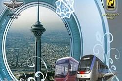 تصویب یک فوریت طرح «نظام یکپارچه بلیط الکترونیک حمل ونقل عمومی»