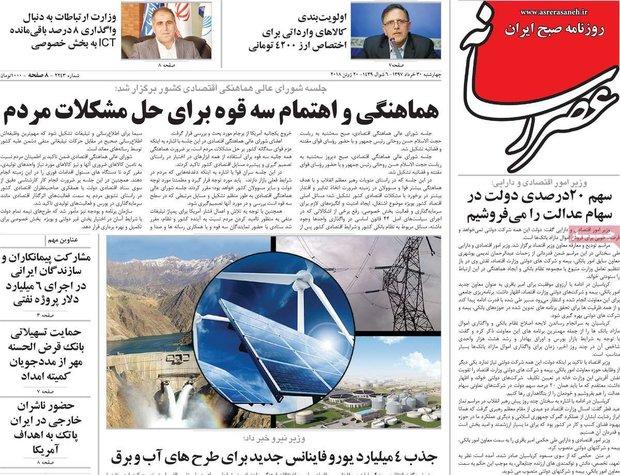 صفحه اول روزنامههای ۳۰ خرداد ۹۷