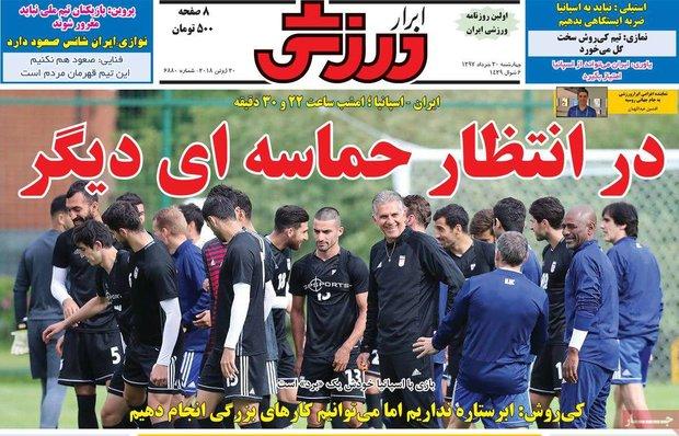 صفحه اول روزنامههای ورزشی ۳۰ خرداد ۹۷
