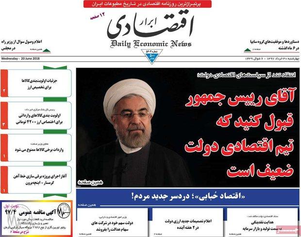 صفحه اول روزنامههای اقتصادی ۳۰ خرداد ۹۷