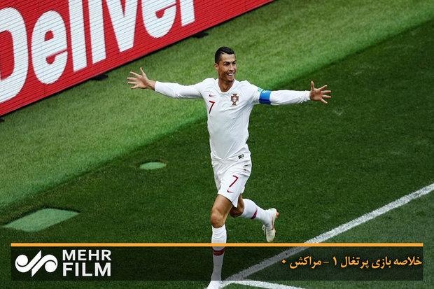 كرستيانو يقود البرتغال لفوز صعب على المغرب في المونديال