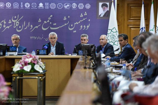 نود و ششمین نشست مجمع شهرداران کلان شهرهای ایران