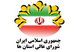 سیزدهمین اجلاس شورای عالی استانها آغاز شد