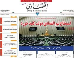 صفحه اول روزنامههای افتصادی ۳۱ خرداد ۹۷