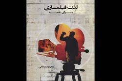چاپ کتاب راهنما برای علاقهمندان عمومی فیلمسازی