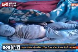 فلم/ سعودی عرب کی مجرمانہ بمباری مین 4 یمنی بچے نیند میں ہی شہید ہوگئے