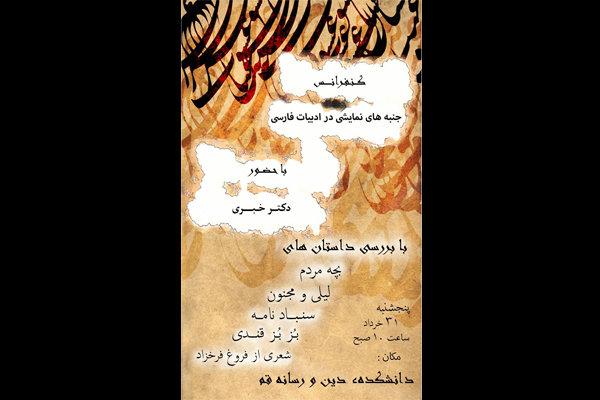 کنفرانس جنبه های نمایشی در ادبیات فارسی,