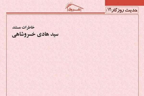 معرفی کتاب خاطرات مستند استاد خسروشاهی درباره احمد بن بلا