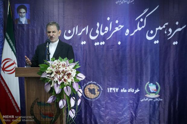 سیزدهمین کنگره انجمن جغرافیایی ایران