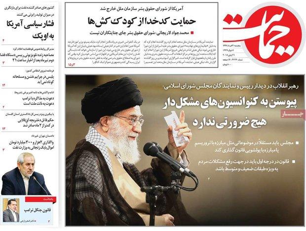 صفحه اول روزنامههای ۳۱ خرداد ۹۷