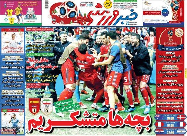 صفحه اول روزنامههای ورزشی ۳۱ خرداد ۹۷