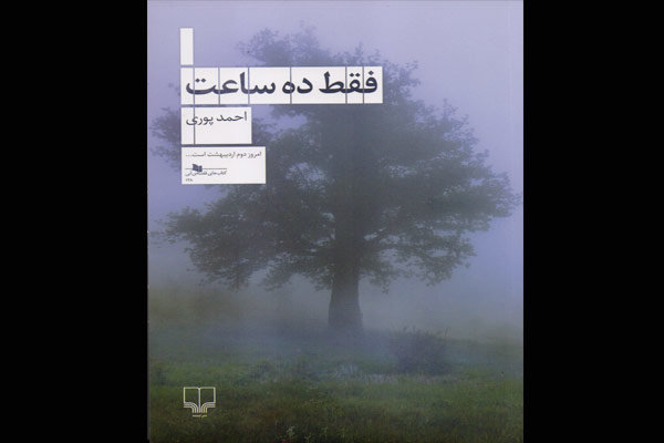 رمان جدید احمد پوری با موضوع مرگ منتشر شد