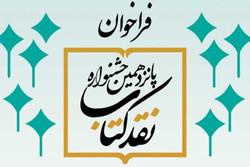 مهلت شرکت در جشنواره نقد کتاب تمدید شد
