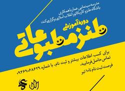 برگزاری کارگاه طنز مطبوعاتی در تهران و تبریز