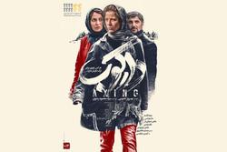 اکران فیلم «دارکوب» به نفع زنان کارتنخواب