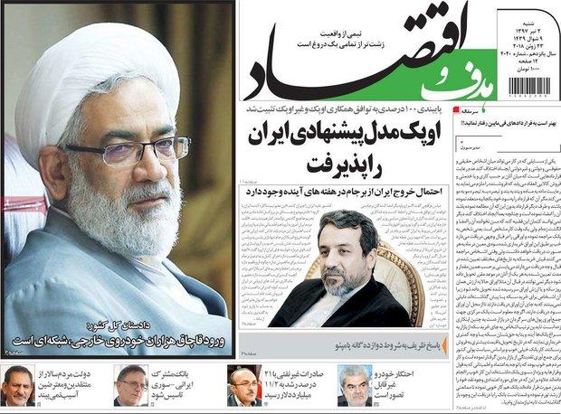 صفحه اول روزنامههای اقتصادی ۲ خرداد ۹۷