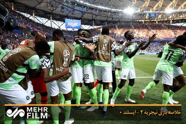 خلاصه بازی نیجریه ۲ - ایسلند ۰