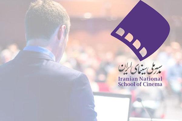 تدریس «مبانی درک فیلم» در مدرسه ملی سینما