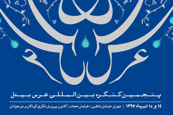 Tehran to hold 5th Intl. Bidel Dehlavi Congress
