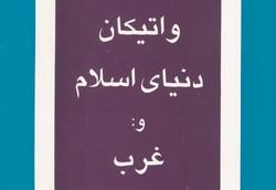 کتاب «واتیکان، دنیای اسلام و غرب»