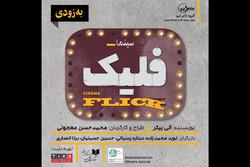 نوید محمدزاده وارد سینما «فلیک» شد/ تیزر صوتی