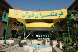 انتشار محصولات فرهنگی ویژه فضای مجازی با موضوع «غدیر»