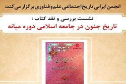 نشست «تاریخ جنون در جامعه اسلامی عصر میانه» برگزار میشود