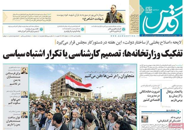 صفحه اول روزنامههای ۳ تیر ۹۷