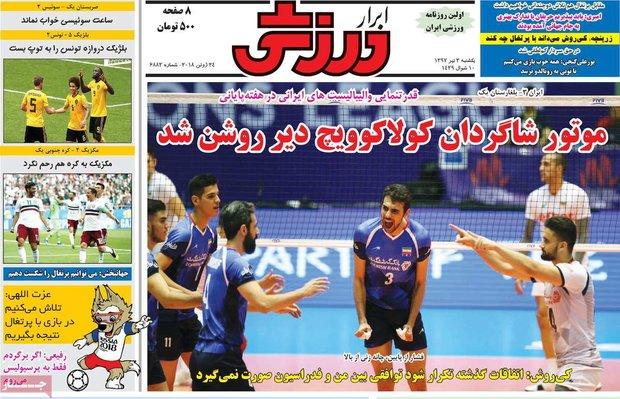 صفحه اول روزنامههای ورزشی ۳ تیر ۹۷