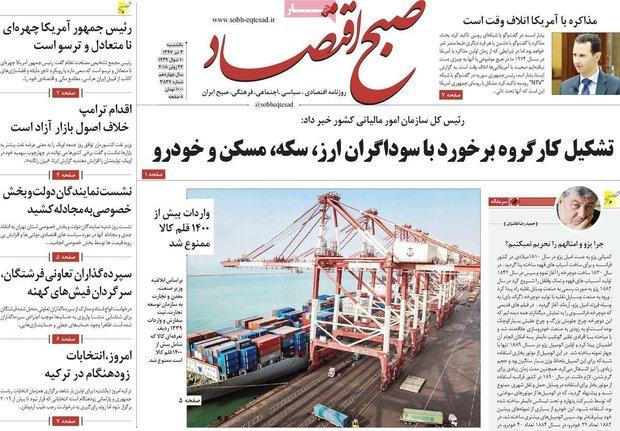 صفحه اول روزنامههای اقتصادی ۳ تیر ۹۷