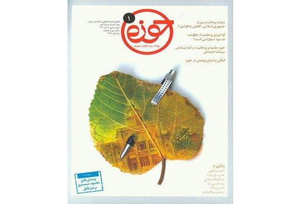 شماره اول از دور جدید فصلنامه «حوزه» به چاپ رسید
