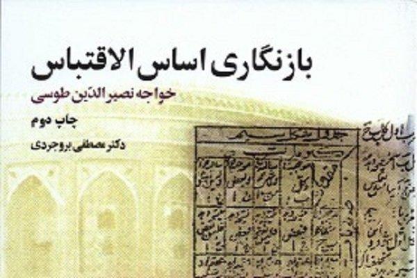 کتابهای«خواجه نصیر و فرهنگ اصطلاحات فلسفی ملاصدرا» در بازار نشر