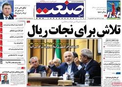 صفحه اول روزنامههای اقتصادی ۴ تیر ۹۷