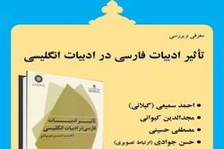 کتاب «تأثیر ادبیات فارسی در ادبیات انگلیسی» نقد می شود