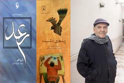 دو اثر داستانی از زکریا تامر به فارسی ترجمه شد