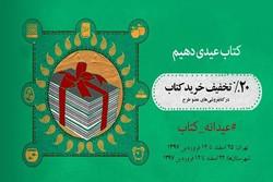 گزارش آمار و اطلاعات عیدانه کتاب ۹۷ منتشر شد