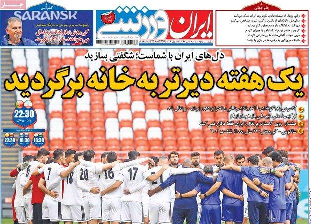 صفحه اول روزنامههای ورزشی ۴ تیر ۹۷