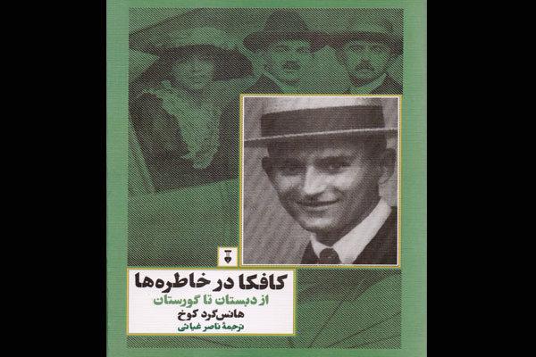 کتاب خاطرات افراد مختلف از کافکا چاپ شد,
