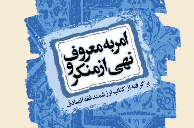 کتاب «امر به معروف و نهی از منکر» از آیت الله روحانی منتشر شد