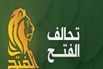 تحالف الفتح يساند فلسطين بوقفة تضامنية وسط بغداد