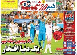 صفحه اول روزنامههای ورزشی ۵ تیر ۹۷